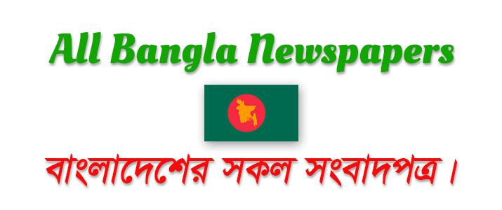 Bangladesh Newspapers : BD News : All Bangla Newspaper